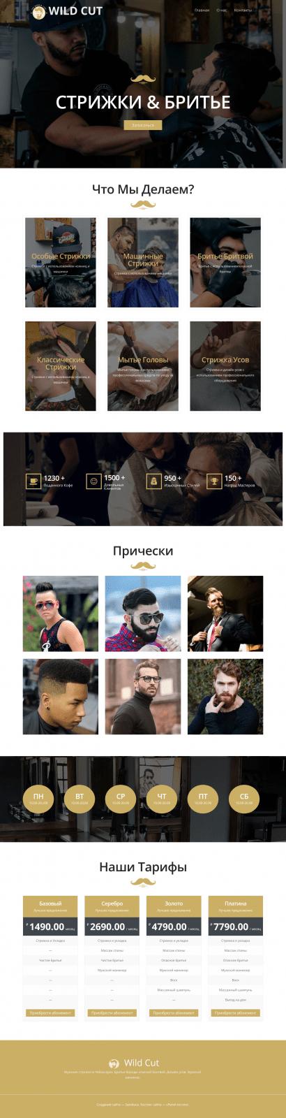 Сайт для барбершопа